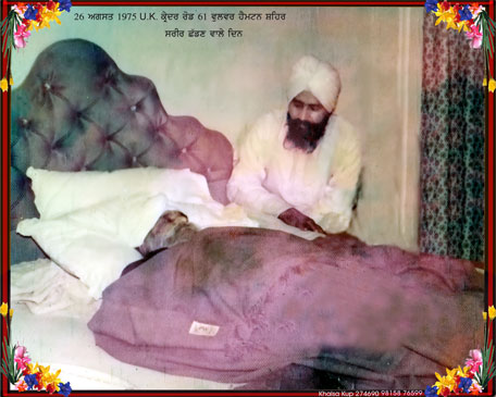 Sri Sant Isher Singh Ji Expiry beside Sant Bhagwan Singh on August 26 1975